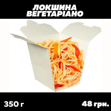 WOK Локшина вегетаріано