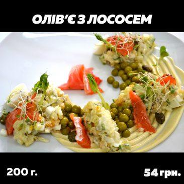 Олів'є з лососем