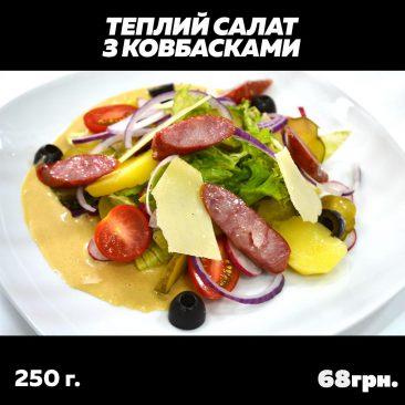 Теплий салат з ковбасками