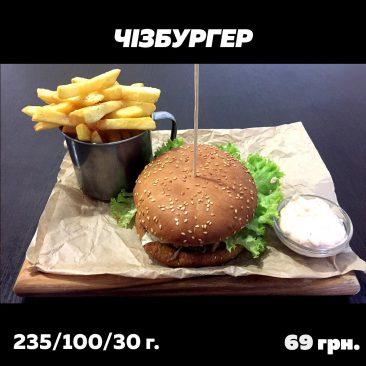 Чізбургер білий