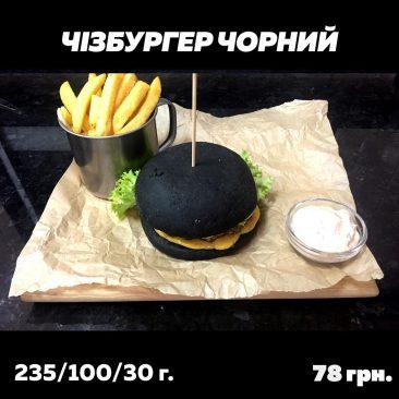 Чісбургер чорний