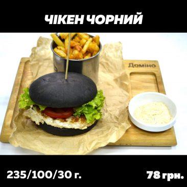 Чікен бургер чорний