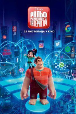 Ральф-руйнівник 2: Інтернетрі / Ralph Breaks the Internet: Wreck-It Ralph 2