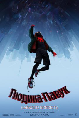 Людина-павук: Навколо всесвіту / Spider-Man: Into the Spider-Verse