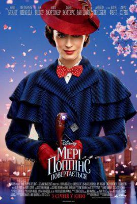 Мері Поппінс повертається / Mary Poppins Returns