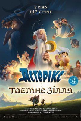 Астерікс і таємне зілля / Astérix: Le secret de la potion magique