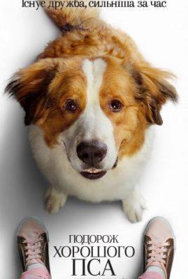 Подорож хорошого пса / A Dog's Journey
