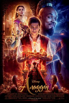 Аладдін / Aladdin