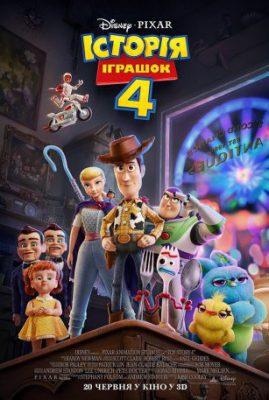 Історія іграшок 4 / Toy Story 4
