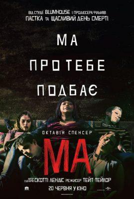 Ма / Ma
