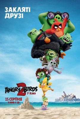 Angry Birds в кіно 2 / The Angry Birds Movie 2