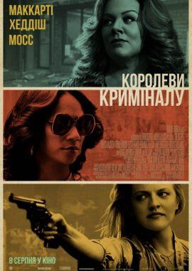 Королеви криміналу / The Kitchen
